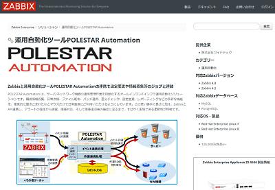 Zabbix公式サイト【パートナーソリューション「運用自動化サービス」】