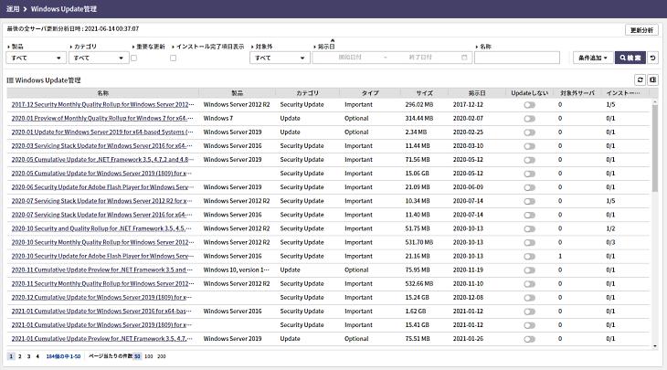 POLESTAR Automation V3.2のWindows Updateジョブ機能