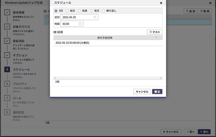 POLESTAR Automationなら、Windows Updateを適用したい日時に合わせて実行予約可能