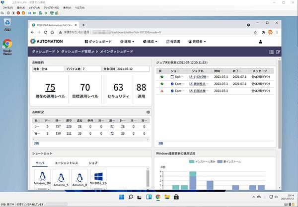 Windows 11 Preview版でPOLESTAR Automation V3を