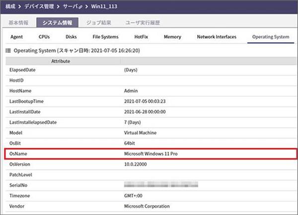 POLESTAR Automationのエージェントを入れたWindows 11 Preview版のシステム情報を、別のPOLESTAR Automationで表示。あくまで実験
