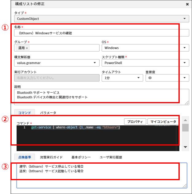 点検ポリシー(構成リスト)の設定