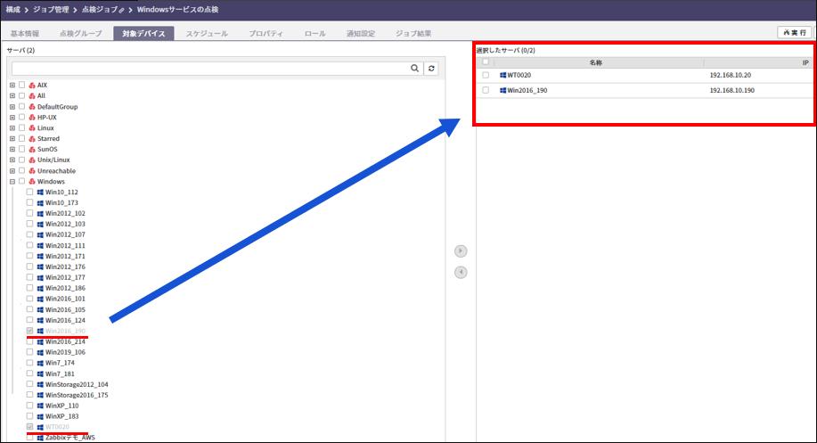 対象Windowsサーバーを選択