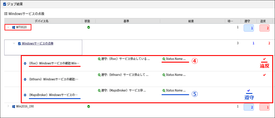 """WT0020""サーバを展開すると、設定した点検ポリシーの点検結果を表示"