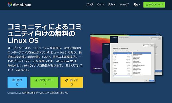 AlmaLinuxとRocky Linuxの公式サイト
