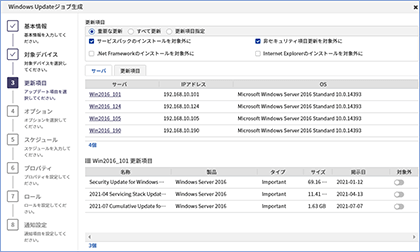 Windowsパッチ適用の自動化