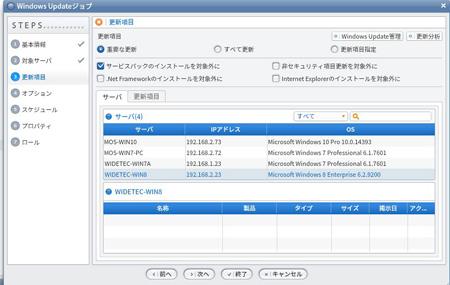 修正アップデート、アプリケーションの導入/更新も自動化 図2