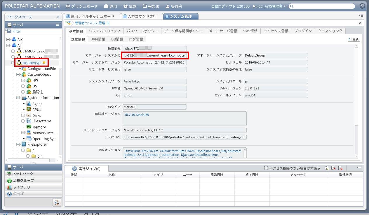 「Java有償化」対策にもPOLESTAR Automation! 図1