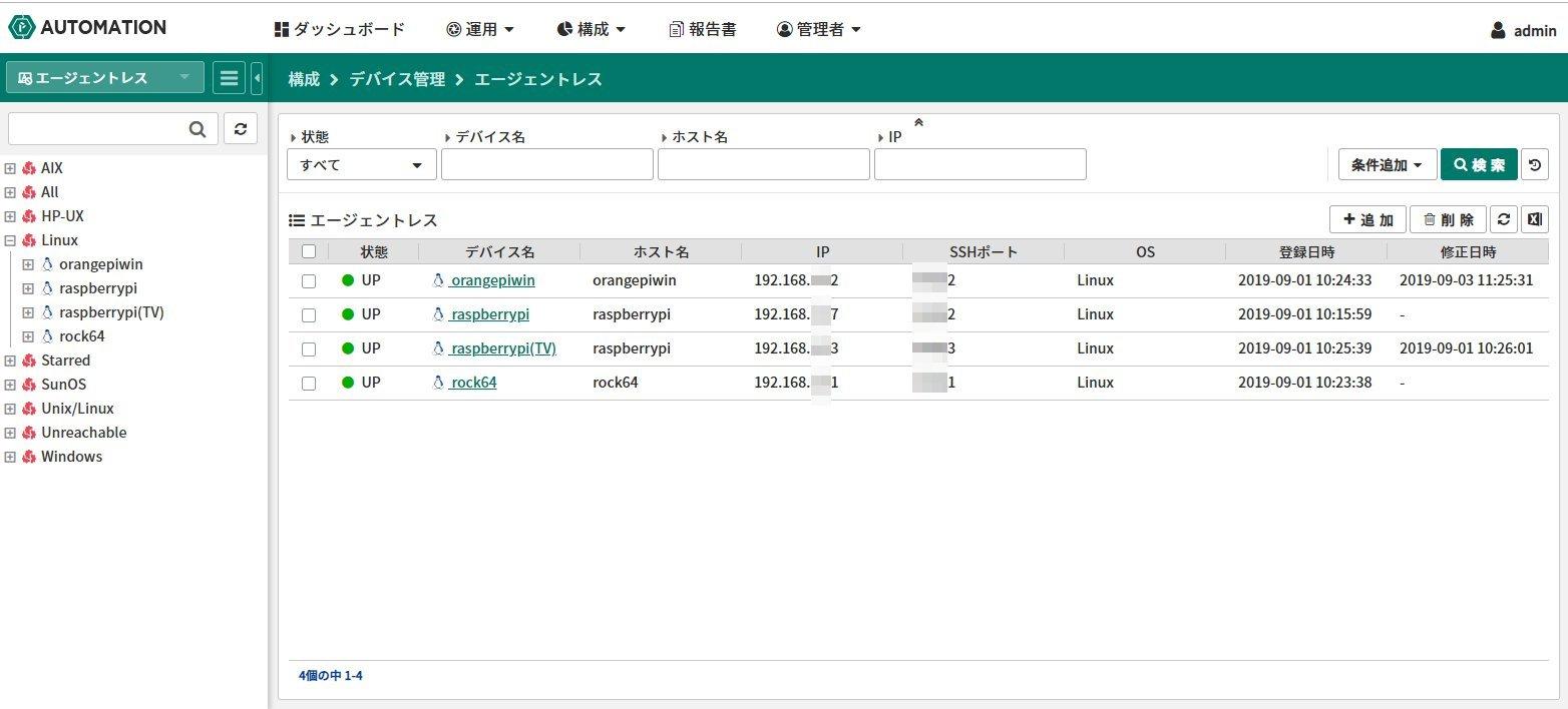 V3エージェントレスのデバイス一覧画面。すべてSBCです