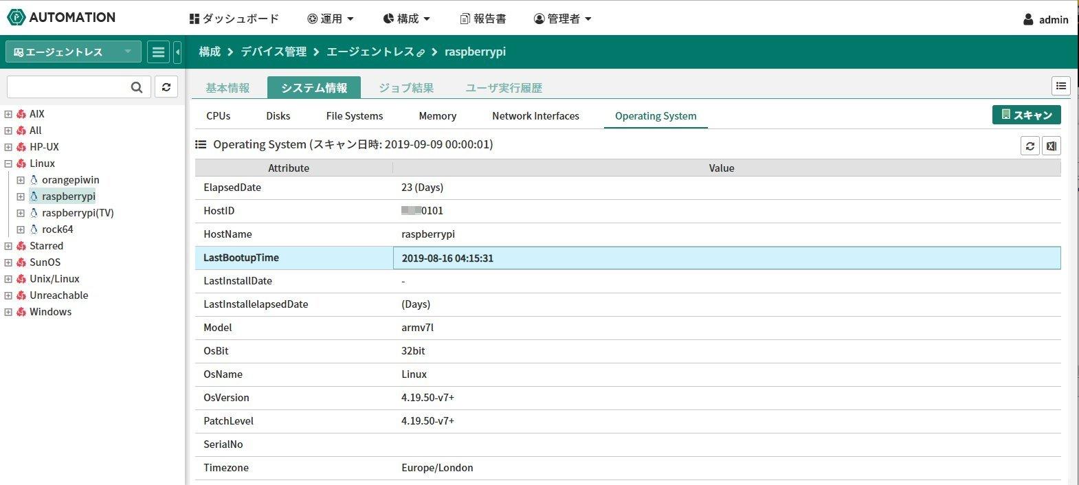 V3エージェントレスで取得したラズパイのシステム情報