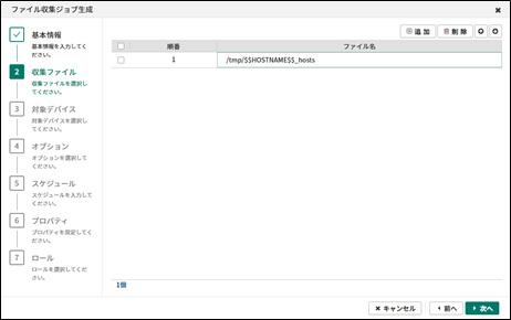 ファイル収集ジョブ作成-収集ファイル