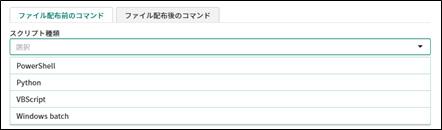 ファイル収集ジョブ作成-ジョブ実行前のコマンド(Windows)