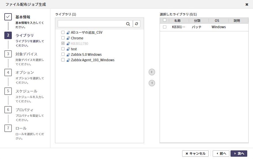 <図2> ファイル配布ジョブ生成-ライブラリ