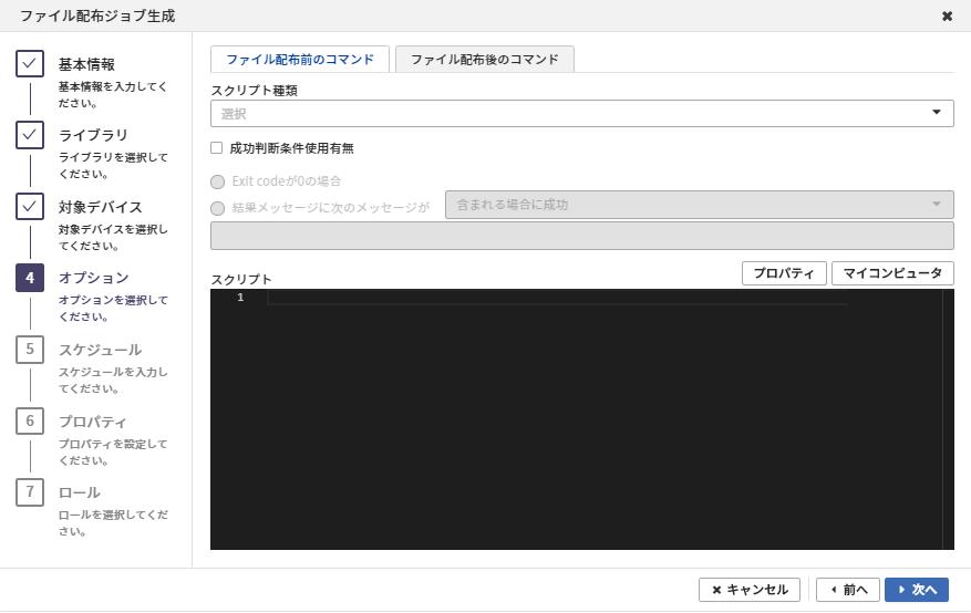 <図4> ファイル配布ジョブ生成-オプション