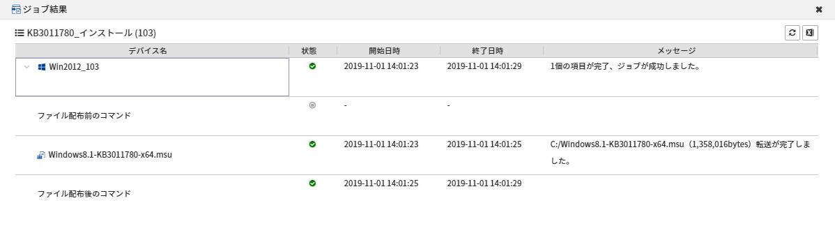 <図6> ファイル配布ジョブ生成-実行結果