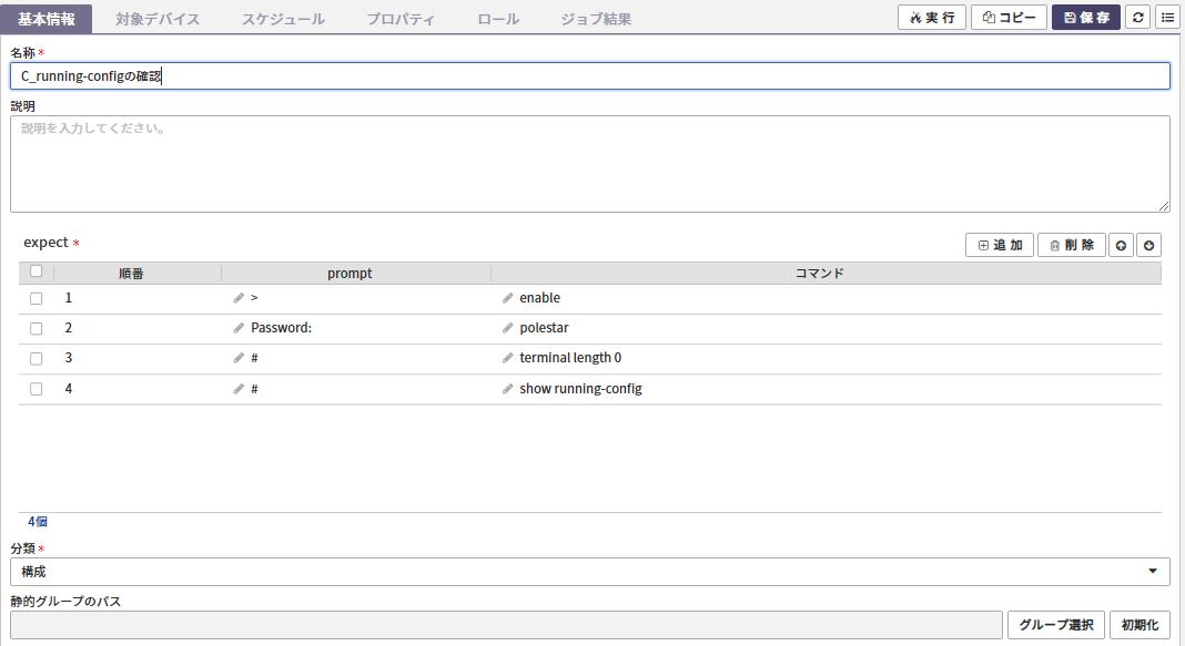 <図2> running config情報収集ネットワークスクリプトジョブの作成