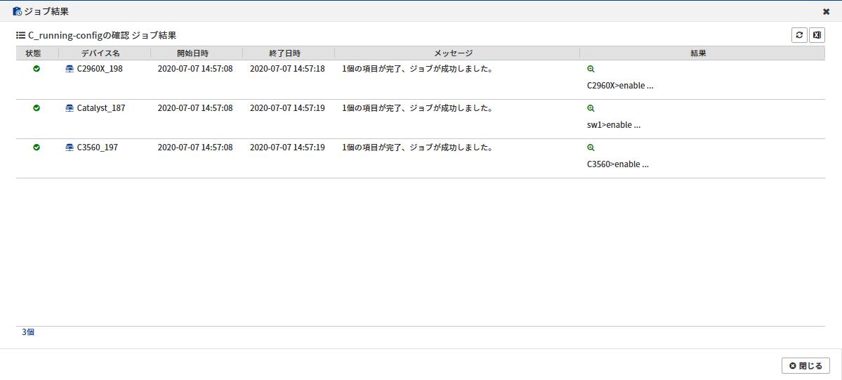 <図4> running config情報収集ネットワークスクリプトジョブ結果詳細