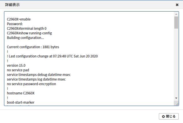 <図5> running config情報収集ネットワークスクリプトジョブ詳細表示