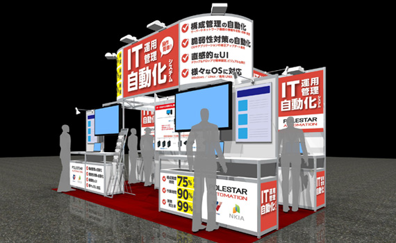 「Interop Tokyo 2018」に「POLESTAR Automation」を出展