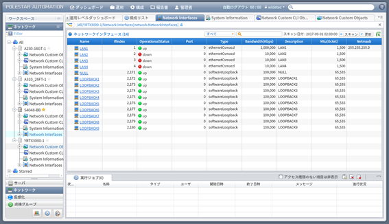 POLESTAR Automation ネットワーク機器対応バージョンの画面