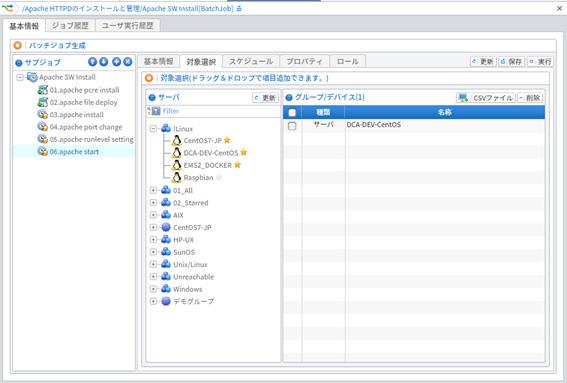 インストールする先のサーバを、サーバグループの中からドラッグ&ドロップで選択