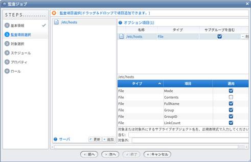 /etc/hosts監査ジョブ生成–監査項目選択