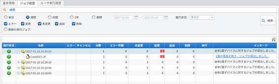 /etc/hosts監査ジョブ履歴