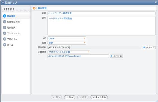 ハードウェアー構成監査の基本情報