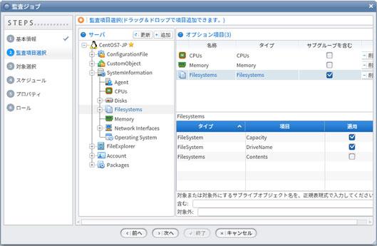 ハードウェアー比較するライブオブジェクトの設定