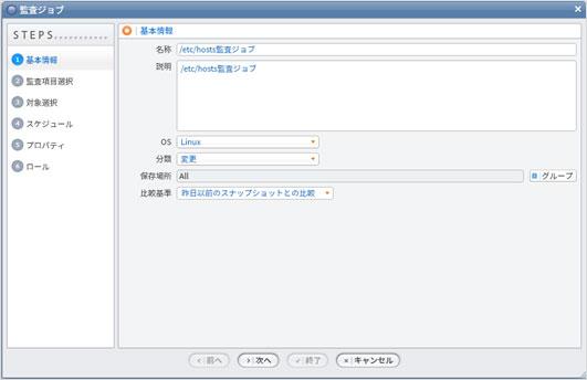 /etc/hosts監査ジョブ生成-基本情報
