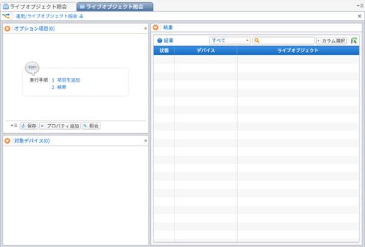 図1 ライブオブジェクト照会画面