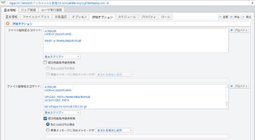 図9 ファイル配布ジョブウィザード画面