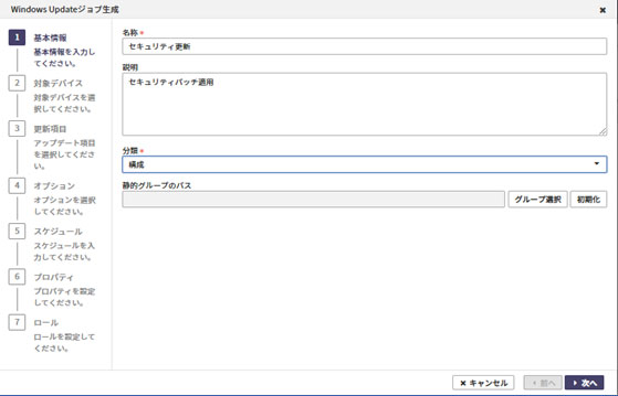 図2 Windows Updateジョブ生成(基本情報入力画面)