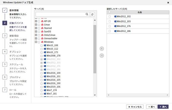 図3 Windows Updateジョブ生成(対象デバイス設定画面)