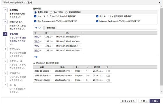 図4 Windows Updateジョブ生成(更新項目設定画面)