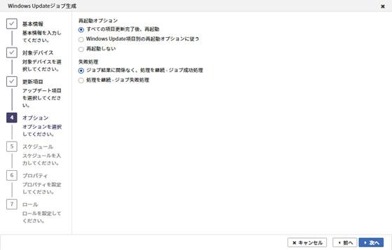 図5 Windows Updateジョブ生成(オプション項目設定画面)