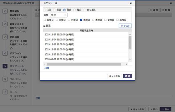 図6 Windows Updateジョブ生成(スケジュール画面)