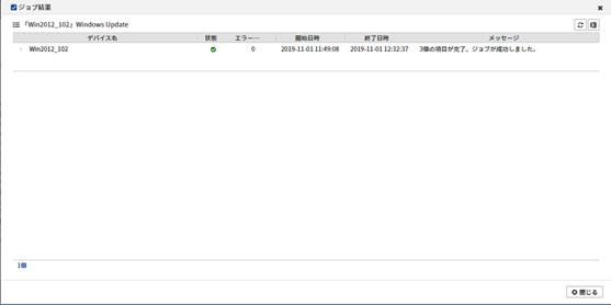 図7 Windows Updateジョブ実行結果画面