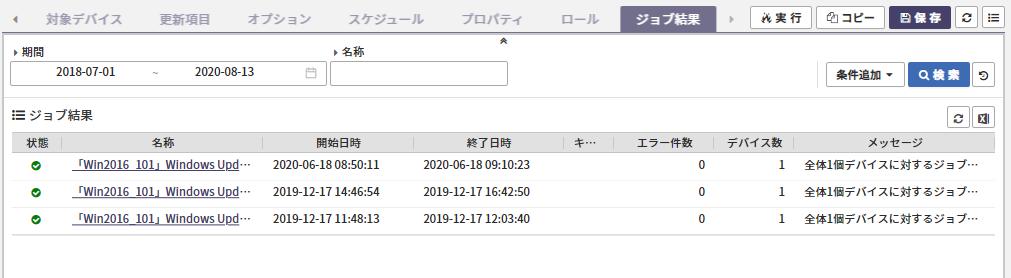 <図6> Windows Updateジョブ結果照会