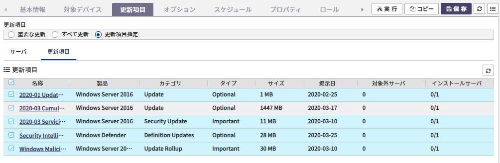 <図8> Windows Updateジョブの更新項目指定