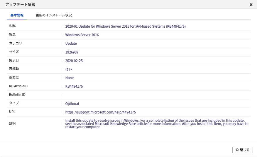 <図9> Windows Updateジョブの更新項目情報